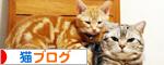 猫ブログランキングへ